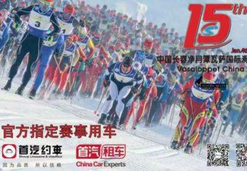 """""""首汽约车""""成为2017中国长春净月潭瓦萨国际滑雪节官方赛事指定用车!"""