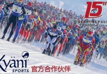 Kyäni SPORTS助力2017中国长春净月潭瓦萨国际滑雪节