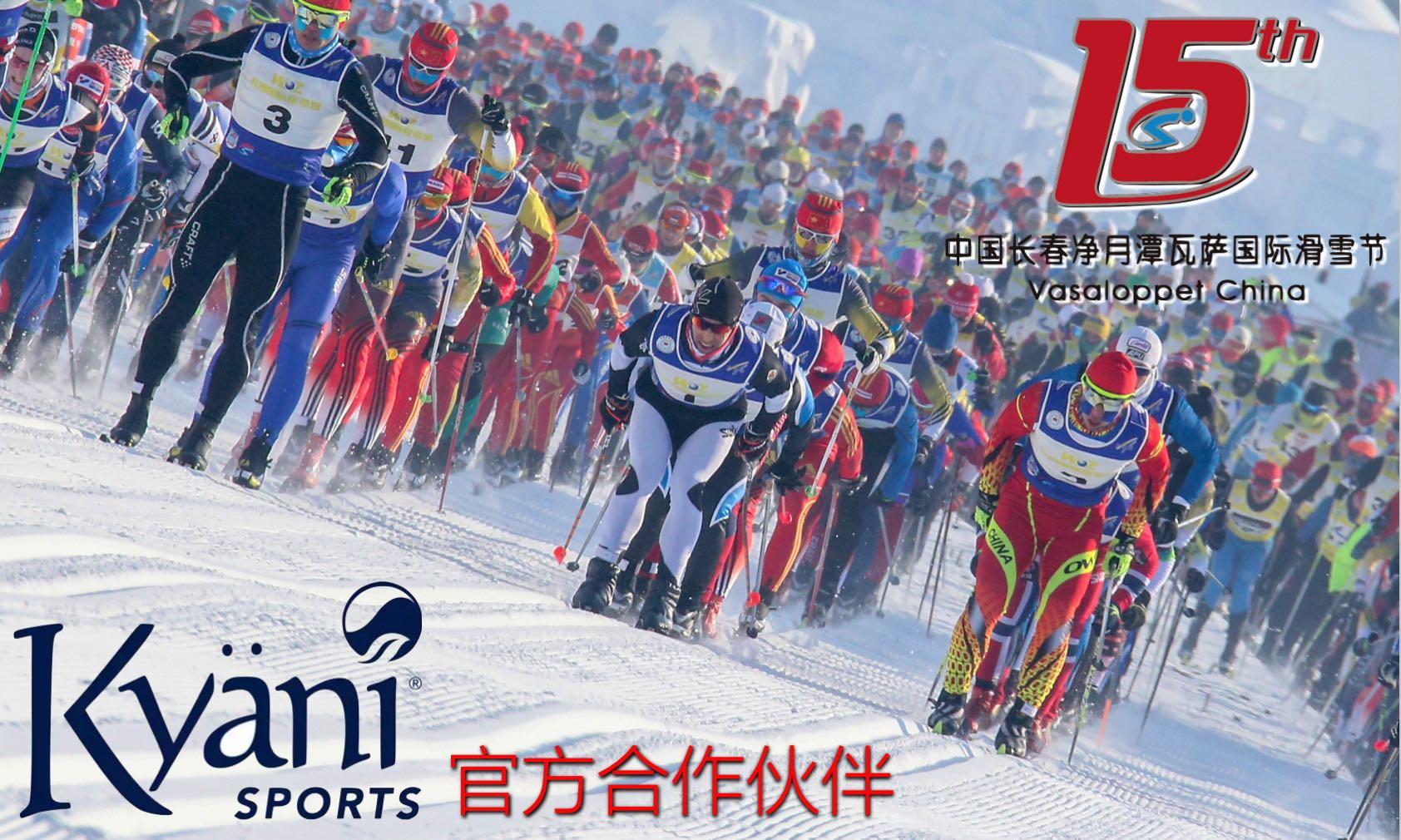 Vasaloppet China 2017 powered by Kyäni SPORTS