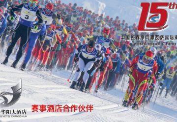长春华阳大酒店携手2017中国长春净月潭瓦萨国际滑雪节