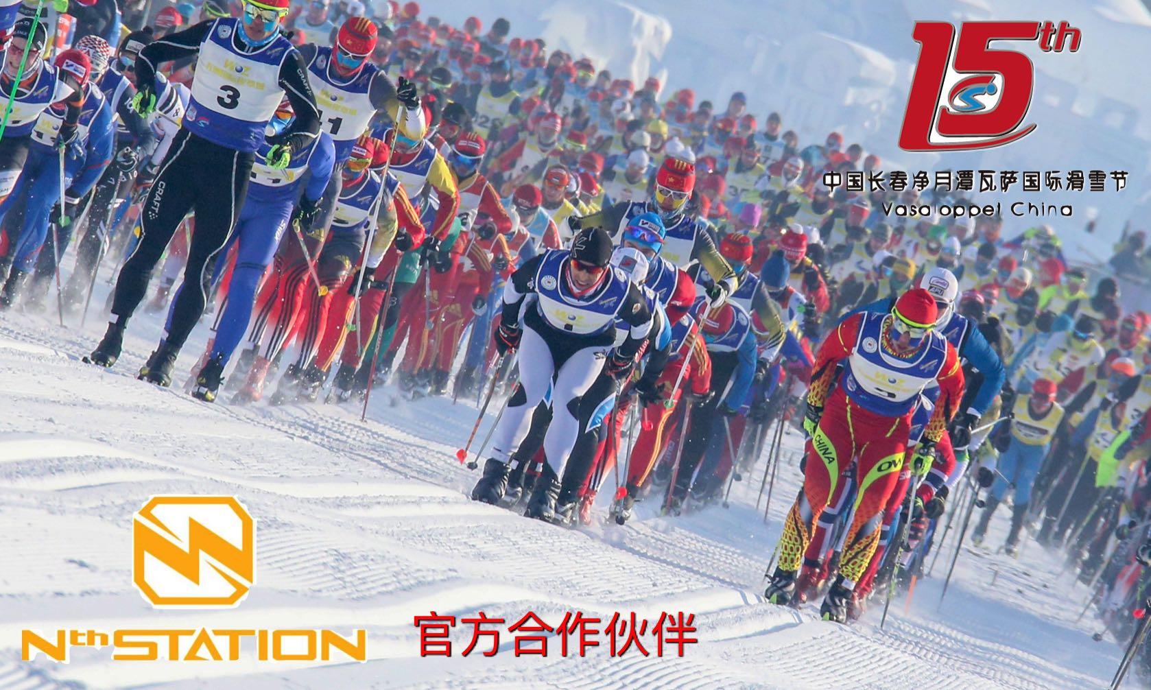 第N站户外继续携手2017中国长春净月潭瓦萨国际滑雪节