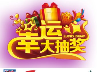 LUCKY DRAW – 2019 ONLINE REGISTRATION JUST OPENED UP