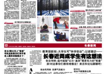 Media clipping of Vasaloppet China 2015