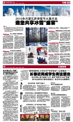 Media clipping of Vasaloppet China 2015