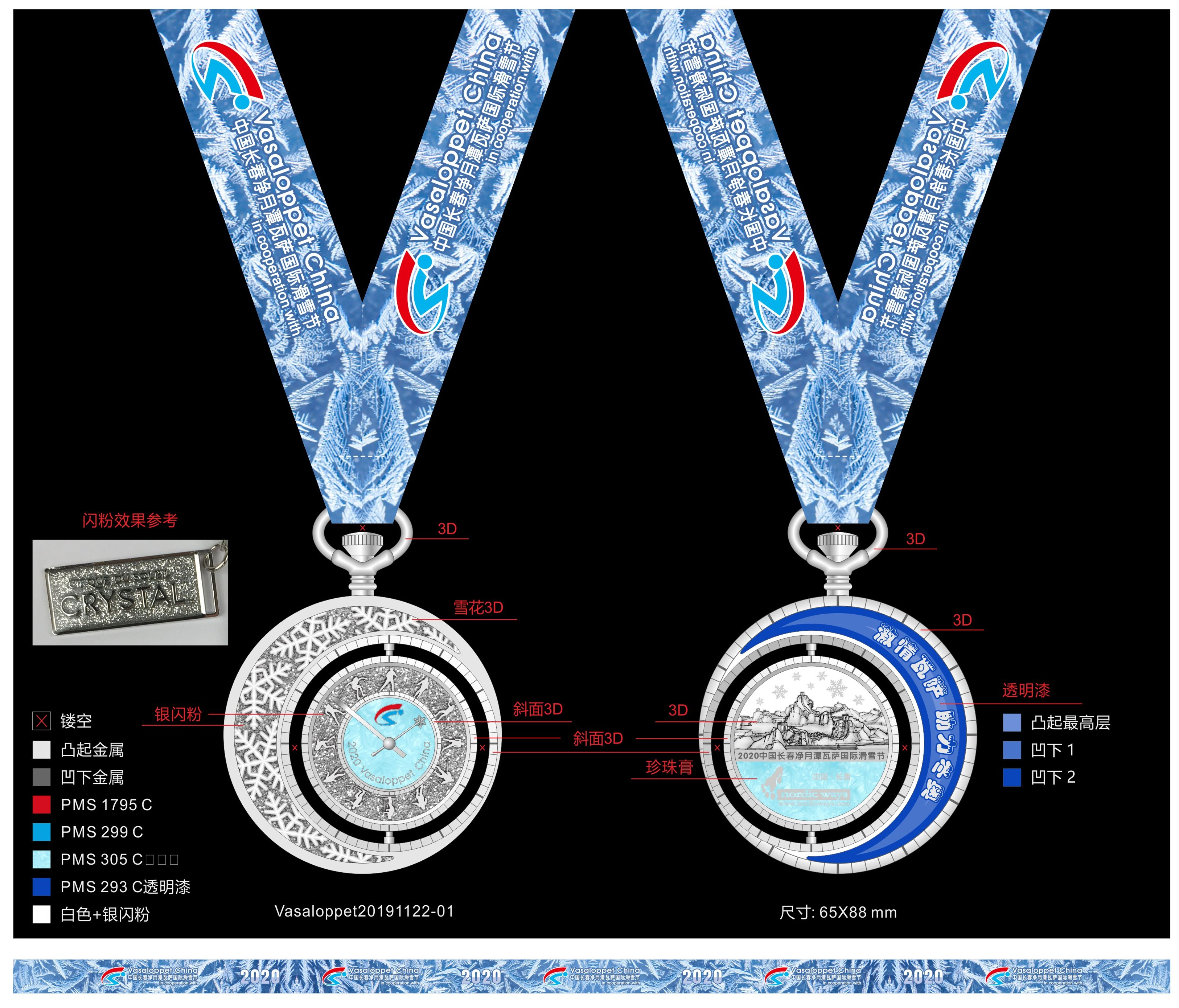 Finishing Medal for Vasaloppet China 2020 is coming!