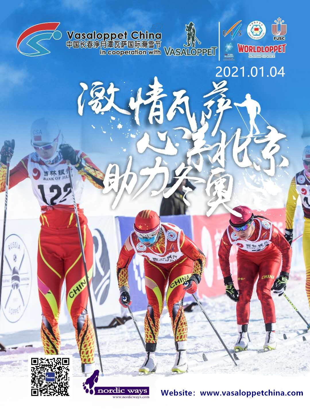 Online Registration for Vasaloppet China 2021 is opening!